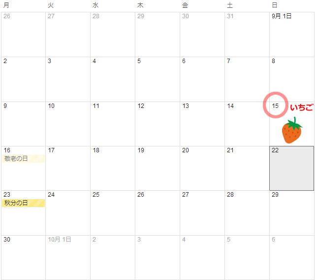 毎月22日はショートケーキの日、ローソンのロールケーキにもイチゴが