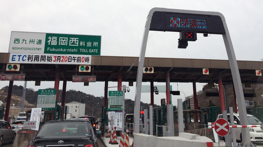 福岡前原有料道路(西九州道)下り料金所 20日にETC