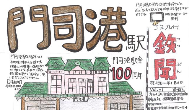 JR九州女性社員の手書き新聞「鉄聞」が面白い