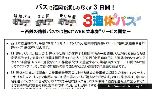 西鉄、 市内路線バス 3日間乗り放題乗車券「3連休パス」発売