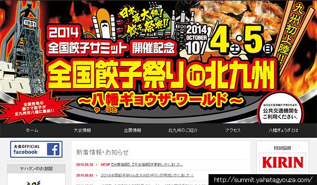 八幡で10月3日~5日 「全国餃子祭りin北九州」開催