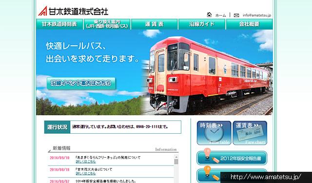 甘木鉄道が西鉄とコラボ「あまぎぐるりんフリーきっぷ」発売