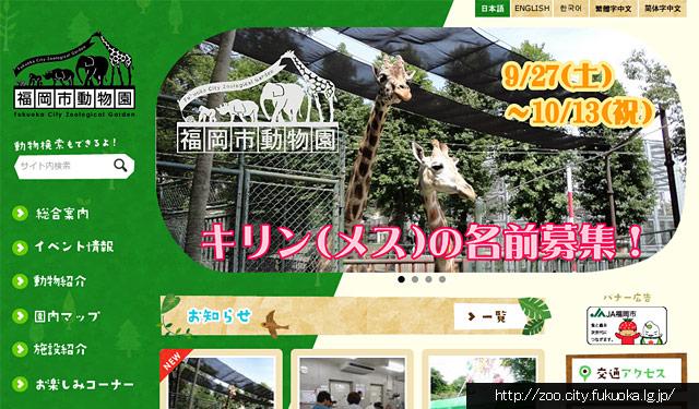 キリンの名付け親になってKIRIN飲料1年分 福岡市動物園