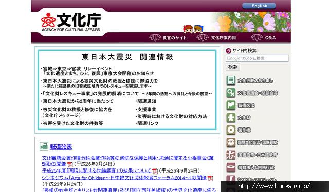文化庁が「国語に関する世論調査」を発表