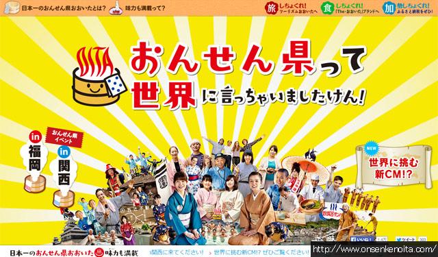 大分県が福岡と関西で放送中の「おんせん県」CMが熱い