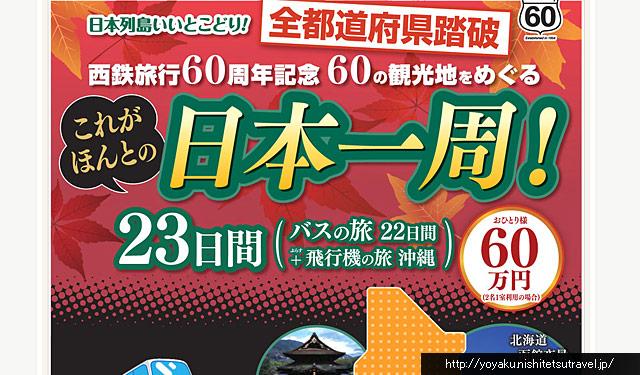 博多発、23日間かけて60の観光地をめぐる日本一周旅行