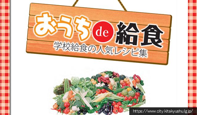 北九州市がHPで「学校給食」のレシピ集公開