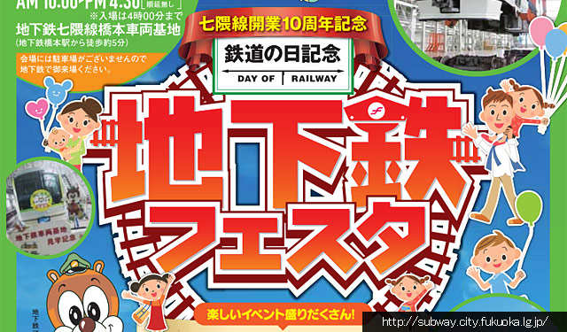 福岡市交通局が「地下鉄フェスタ2014」を開催