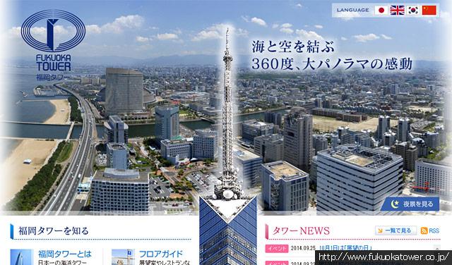 9月30日、福岡タワーが真っ赤に染まる