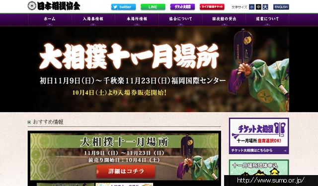 大相撲の九州場所、10月4日から前売り発売