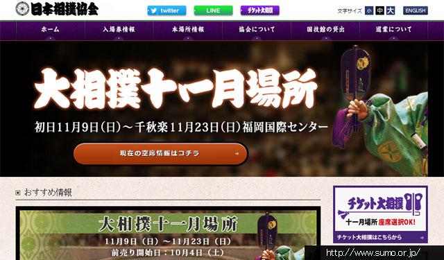 日本相撲協会が博多駅で大相撲11月場所PR