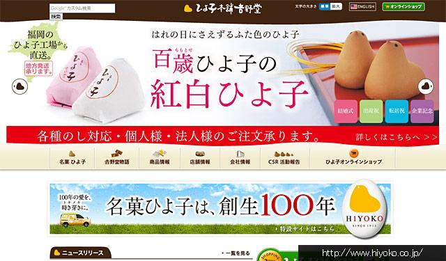 福岡空港限定のお土産「ひよ子のあまおうピィナンシェ」が人気
