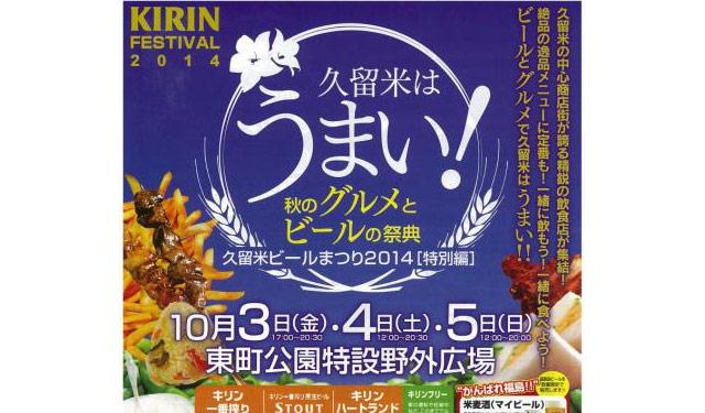 「久留米ビールまつり2014特別編」開催中