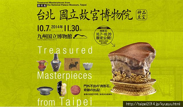 「台北・故宮博物院展」 九博で7日開幕