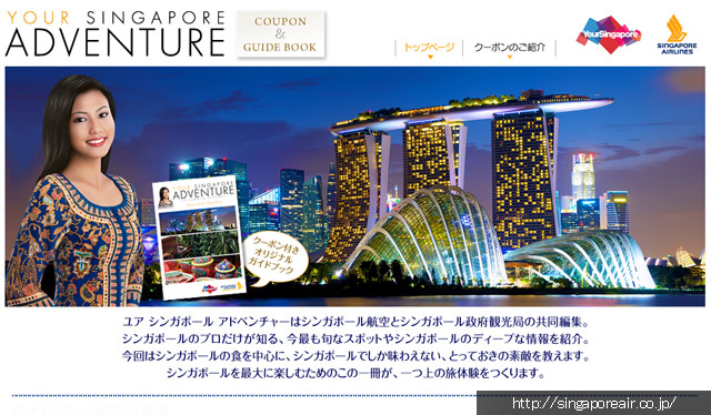シンガポール航空が日本語版の旅行ガイドブック配布へ