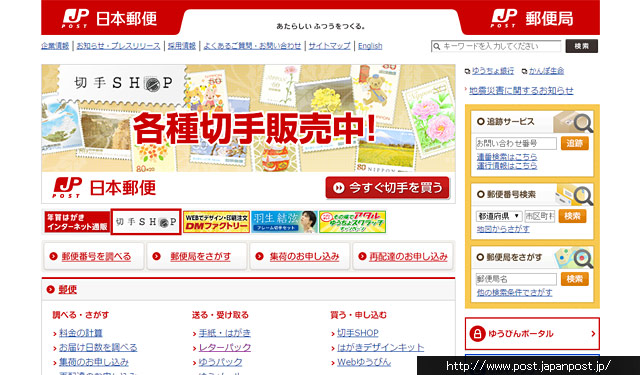 日本郵便が特殊切手「新幹線鉄道開業50周年」を発行