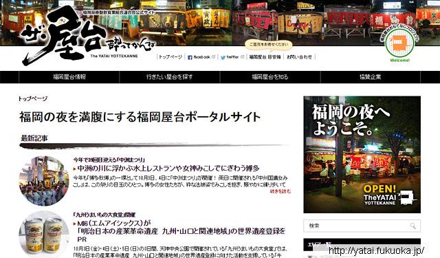 福岡の屋台情報サイト「ザ・屋台 酔ってかんね」公開