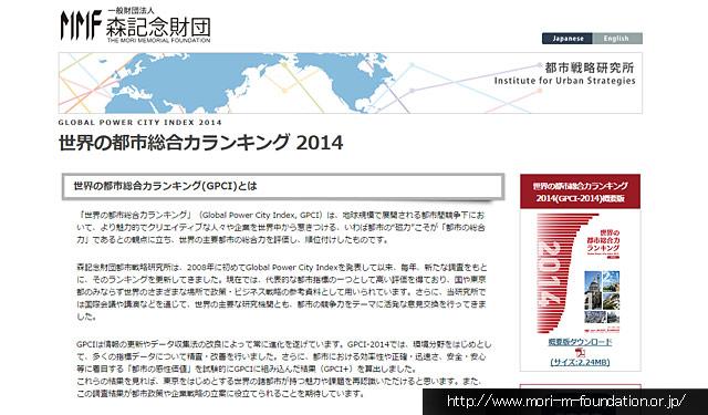 「世界の都市総合力ランキング」発表、福岡は36位