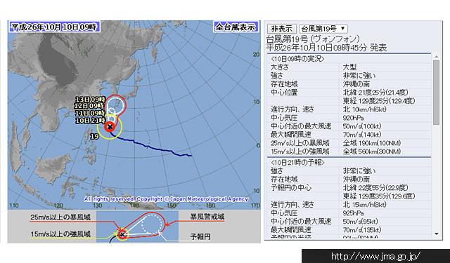 台風19号、体育の日に九州上陸の可能性