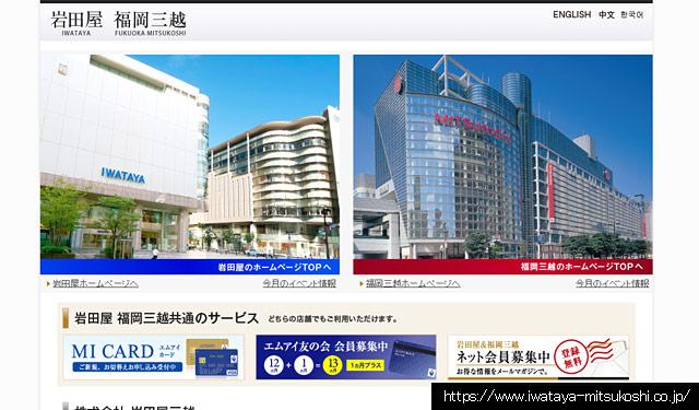 三越伊勢丹がイオンモール福岡に小型百貨店