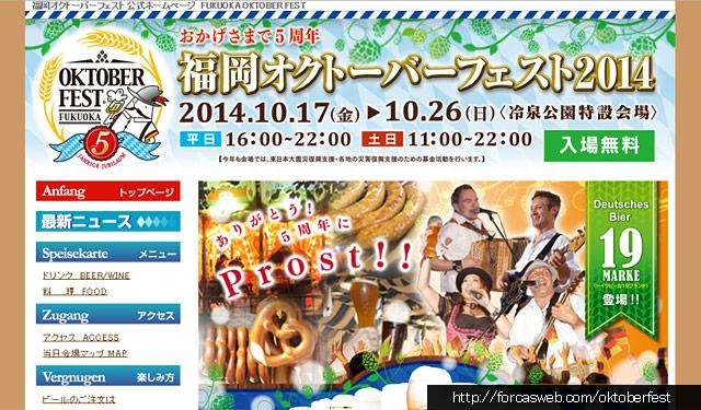 福岡オクトーバーフェスト、いよいよ17日開幕