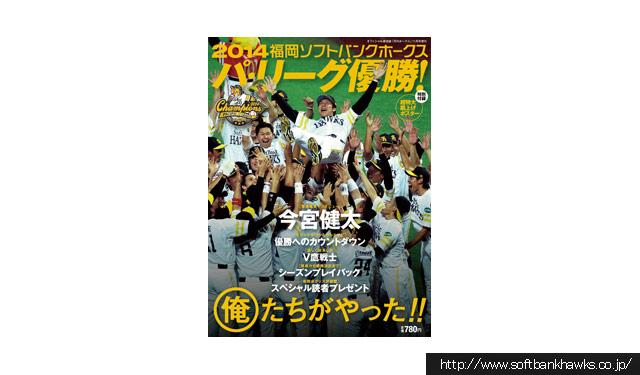 「2014福岡ソフトバンクホークス パ・リーグ優勝!」緊急出版