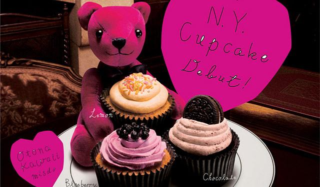 ミスドが「ニューヨークカップケーキ」期間限定発売