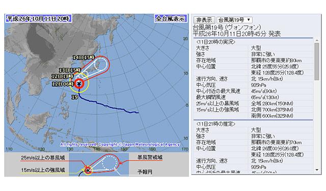 台風19号、福岡は12日昼前頃から強風域へ