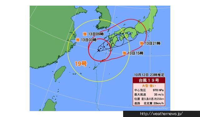 大型で強い台風19号、九州上陸へ