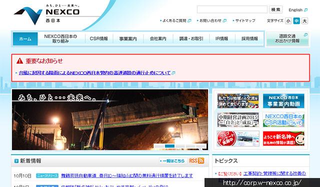 関門トンネルが15日からリフレッシュ工事