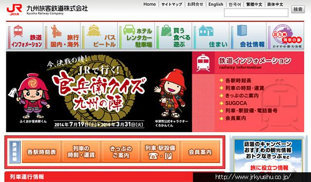 JR九州「福北ゆたか線フェスタ」10月26日開催