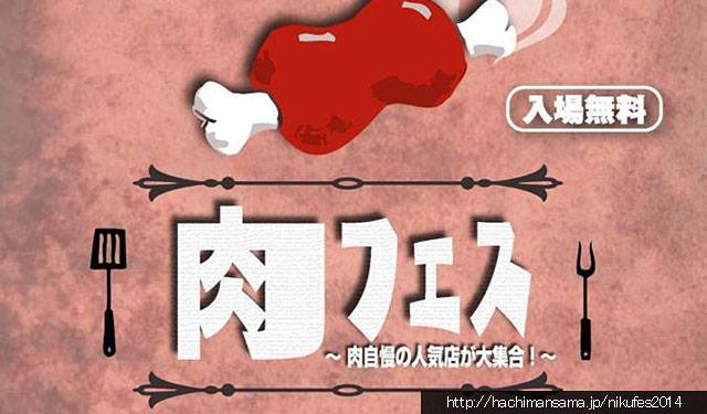 福岡市の「鳥飼八幡宮」で肉フェス開催