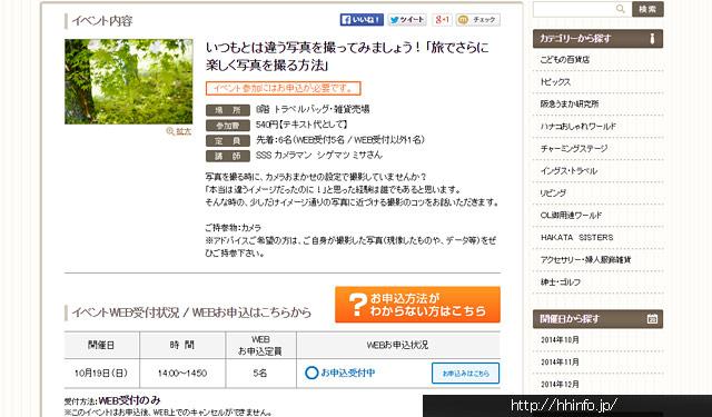 博多阪急が「写真の撮り方講座」開催
