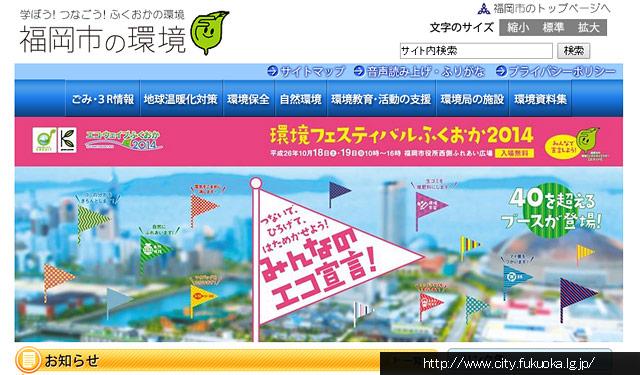 福岡市が燃料電池自動車に同乗できるイベント開催