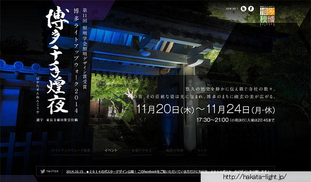 博多ライトアップウォーク、11月開催