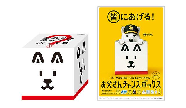 日本シリーズ進出記念で「お父さんチャンスボックス」プレゼント