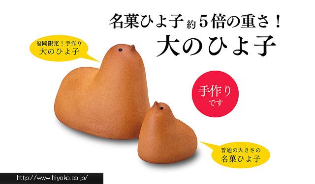 博多阪急に5倍大の「ひよ子」登場