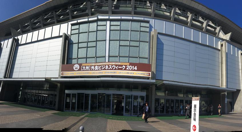 [九州]外食ビジネスウィーク2014 本日開幕