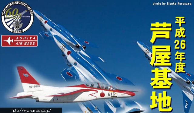 芦屋基地が「航空祭」のプログラム発表