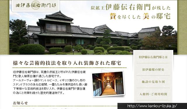 日本郵便 旧伝右衛門邸のオリジナルフレーム切手発売