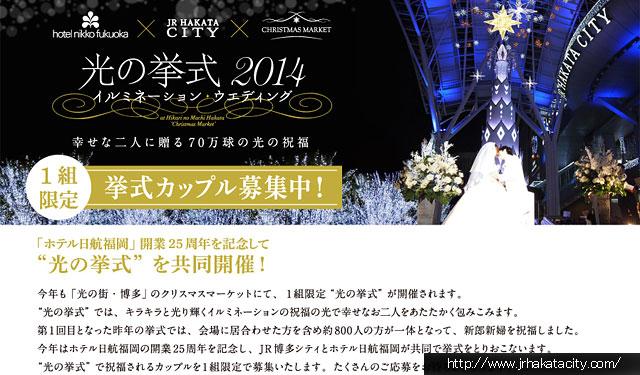 ホテル日航福岡が「光の挙式カップル」募集中