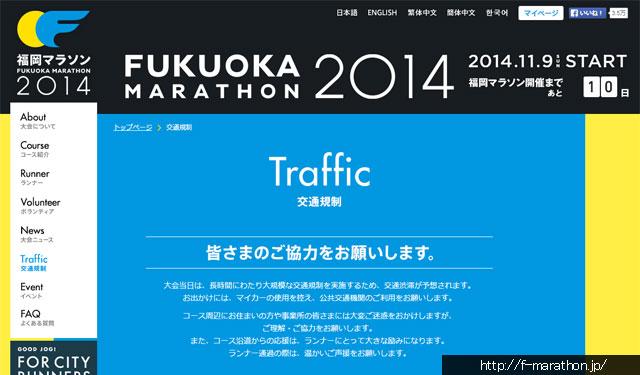 福岡マラソン 交通規制情報を公開