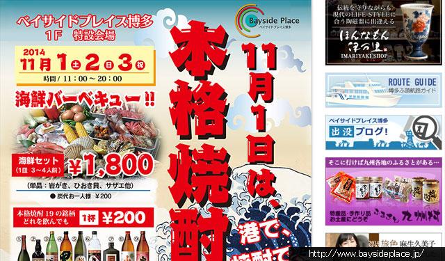 九州の焼酎がベイサイドプレイスに勢揃い