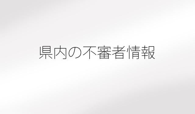 須恵町で帰宅中の女性に対し液体をかける