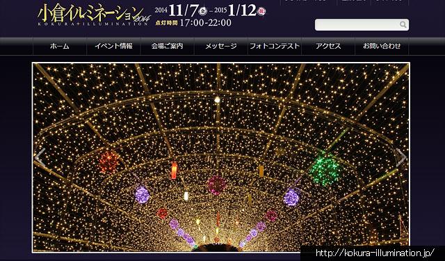 「小倉イルミネーション2014」開催中