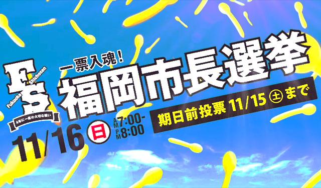 11月16日(日)は福岡市長選