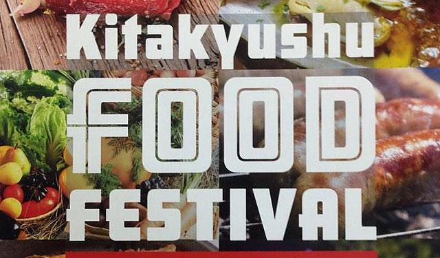 北九州フードフェスティバル2014 今日まで