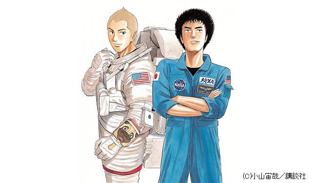 北九州市漫画ミュージアムで「宇宙兄弟展」開催