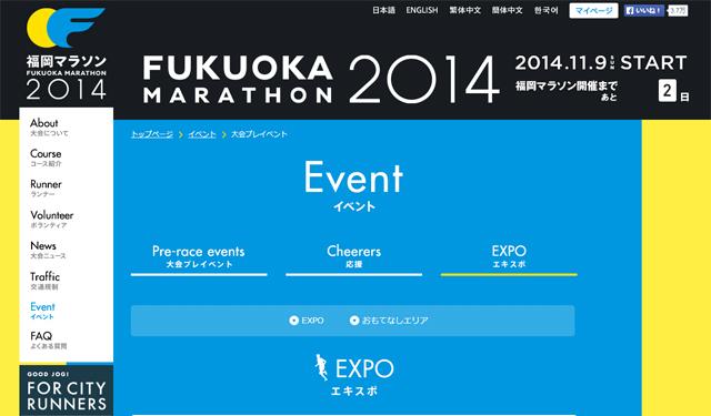 「福岡マラソン2014 EXPO」開催