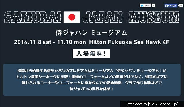 侍ジャパンミュージアム 明日から3日間限定オープン